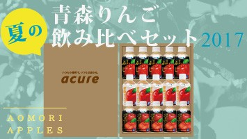 青森りんご 夏の飲み比べセット2017 送料無料