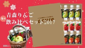 青森りんご冬の飲み比べセット