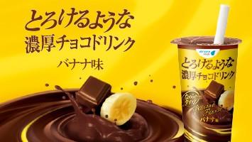 とろけるような濃厚チョコドリンクバナナ味