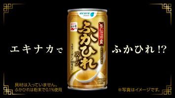 ふかひれスープ