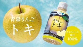青森りんご トキ