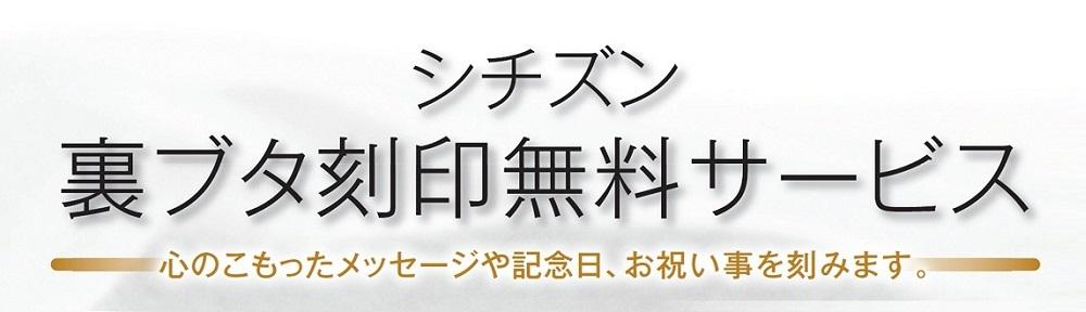 6/13まで 父の日におすすめシチズン刻印無料サービス