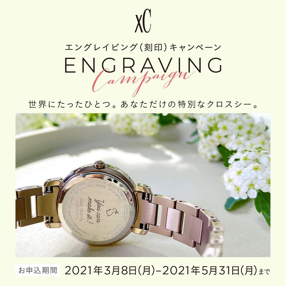 xC エングレイビング(刻印)キャンペーン