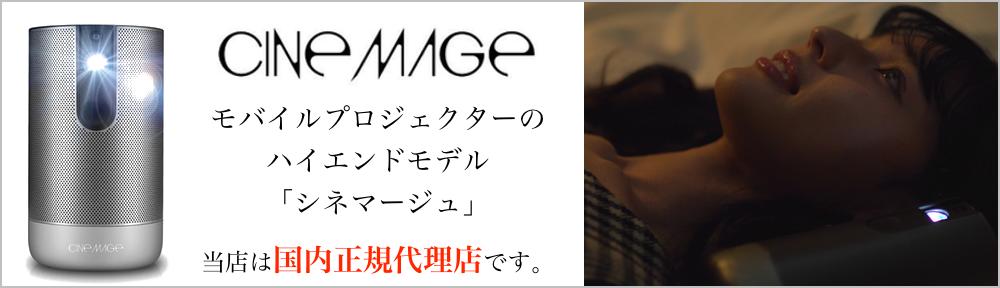 cinemage / シネマージュ