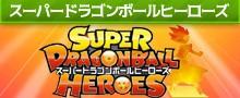スーパードラゴンボールヒーローズ 販売