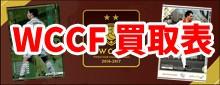 WCCF 買取表