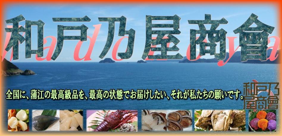 和戸乃屋商会 (わどのや)