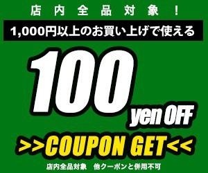 5月31日まで!お買い物で使える100円オフクーポン