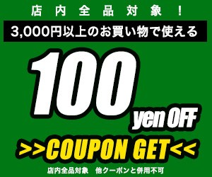 3,000円以上のお買い物で使える100円オフクーポン