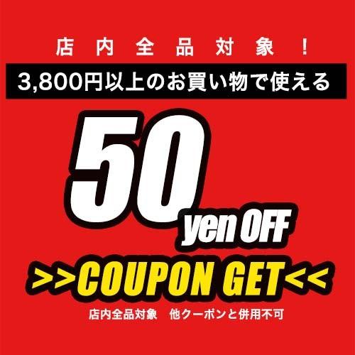 11月30日まで!お買い物で使える50円オフクーポン
