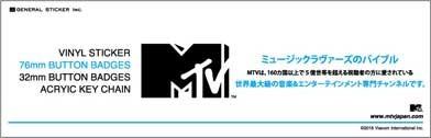 MTVバナー中