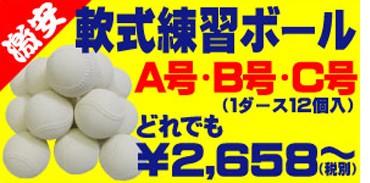 軟式練習球が安い!