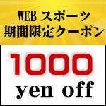 2021年モデル限定★1000円OFFクーポン【6/24まで】