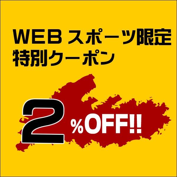 全商品2%OFFクーポン【3/31まで】