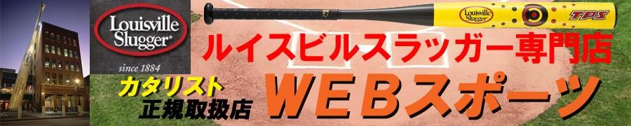 ルイスビルスラッガー専門店WEBスポーツ