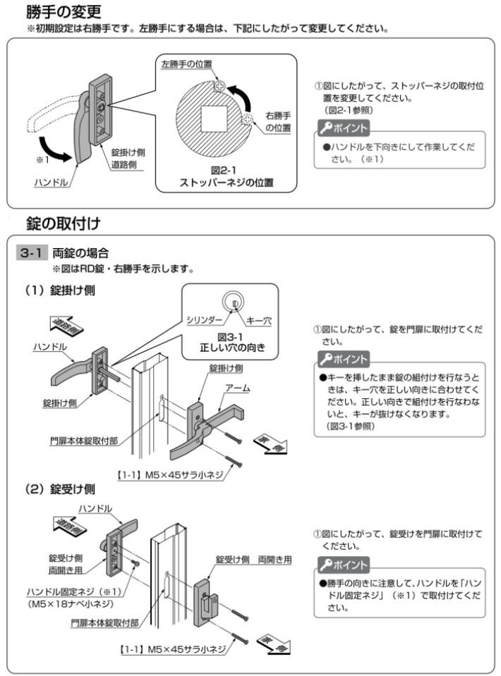 シリンダーRD錠 商品寸法図