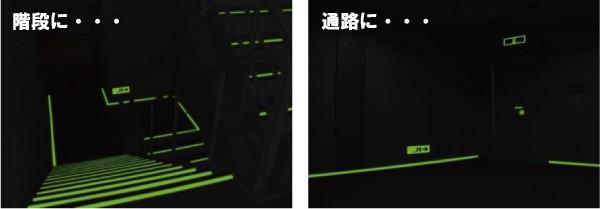 高輝度蓄光式誘導標識 ステッカー発光例