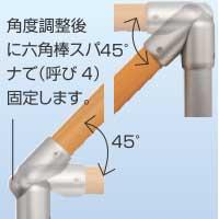 屋外での取り付けが可能な手すり部品 支柱用エンドジョイント