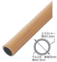 樹脂巻き手すり棒OT-2