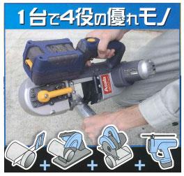 充電バッテリー式バンドソー(切断機)H60