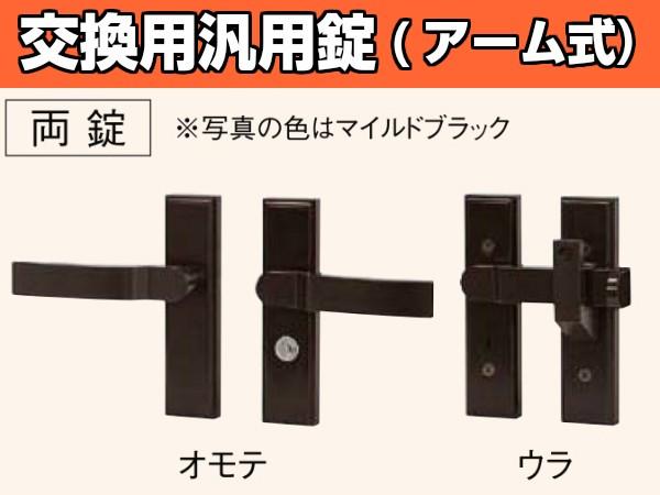 交換用汎用錠(アーム式) 両錠