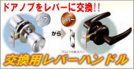 握り玉(ドアノブ)をレバーに交換できる-取替え用レバーハンドル錠