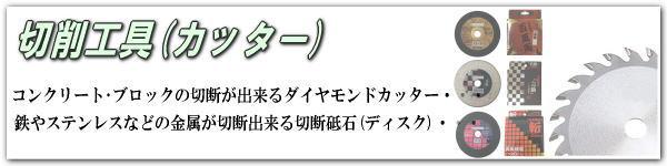 切削工具(カッター)-ダイヤモンドカッター,切断砥石(ディスク)
