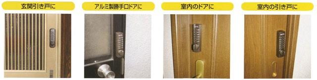引き戸ドア兼用補助錠(鍵)-デジタルロック 取付可能箇所