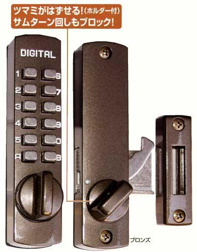 引き戸ドア兼用補助錠(鍵)-デジタルロック 取り外し可能なサムターン