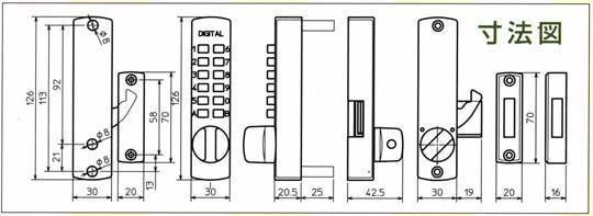 引き戸ドア兼用補助錠(鍵)-デジタルロック サイズ