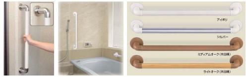 水のかかる浴室やトイレにも使用が可能なI型の手すり