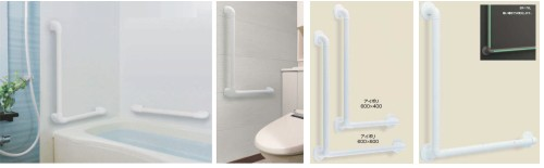 水のかかる浴室やトイレにも使用が可能なL型の手すり
