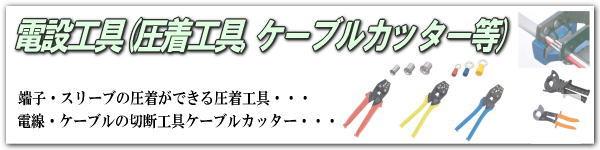 電設工具-圧着工具,ケーブルカッター,ストリッパー