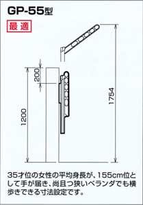 屋外ベランダ用物干し金物上下スライド式(川口技研ホスクリーン)GP型-最適サイズ