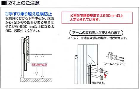 屋外ベランダ用物干し金物上下スライド式(川口技研ホスクリーン) GP型-取付上の注意