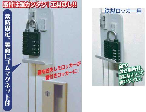 取付簡単!ロッカー用簡易補助鍵ロッカー錠