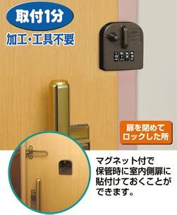 簡易補助鍵 ぼー犯錠ダイヤル鍵式-取り付け簡単ワンドアツーロック