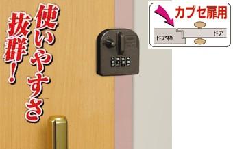 簡単補助鍵 ぼー犯錠ダイヤル鍵式-かぶせ扉用はコチラから