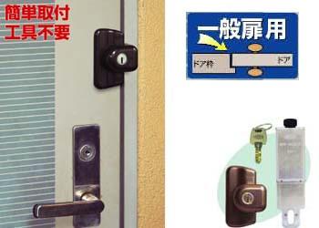 簡単補助鍵 留守わからん錠一般扉用