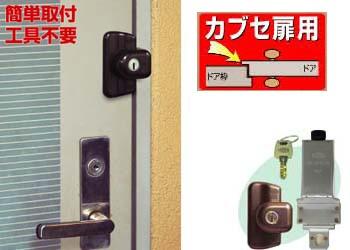簡単補助鍵 留守わからん錠かぶせ扉用