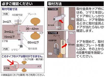 補助錠鍵 物件管理ロック 4段番号錠-取付方法