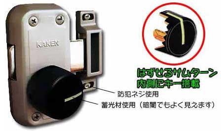 取り外し可能なサムターンにより内側の鍵になるサムターン錠安心錠内締りタイプ