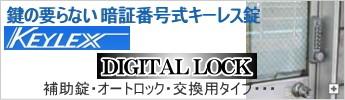 暗証番号式補助錠(鍵)キーレスキーレックス/デジタルロックはこちらのページ