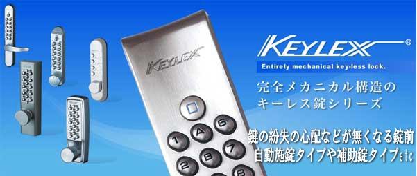 鍵の紛失の心配が要らない暗証番号式錠キーレスロック