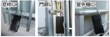 窓枠・門扉・室外機など様々な箇所に取り付け使用が可能な小型キーボックスキーストックハンディ