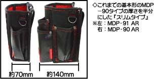 腰袋(電工ポケット)-アルファ腰袋スリムタイプ