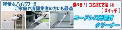 マキタコードレス充電式クリーナー(ハンディ掃除機)の種類