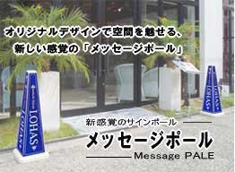 サインスタンド(看板)-サインポール/メッセージポール