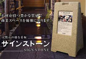 サインスタンド(看板)-メニュースタンド/石材風看板サインストーン