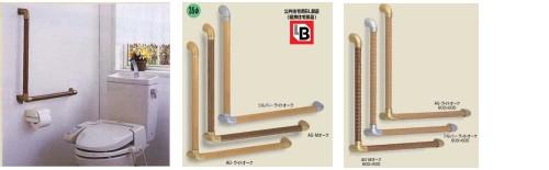 木製の室内用L型補助手すり